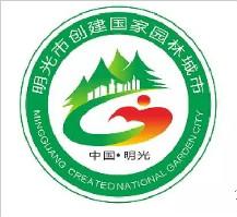【消息】刚刚,明光市创建国家园林城市宣传标语及Logo评选结果出来啦!