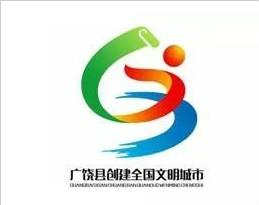 广饶县创建全国文明城市宣传口号、主题标识征集活动评选结果公布!