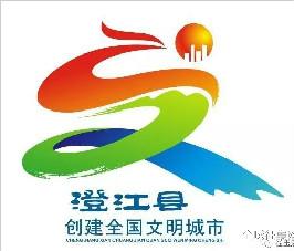 澄江县创建全国文明城市宣传作品有奖征集活动举行颁奖仪式