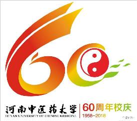 关于公布河南中医药大学建校60周年校庆徽标评选结果的通知