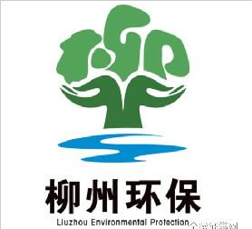 柳州环保LOGO征集大赛揭晓