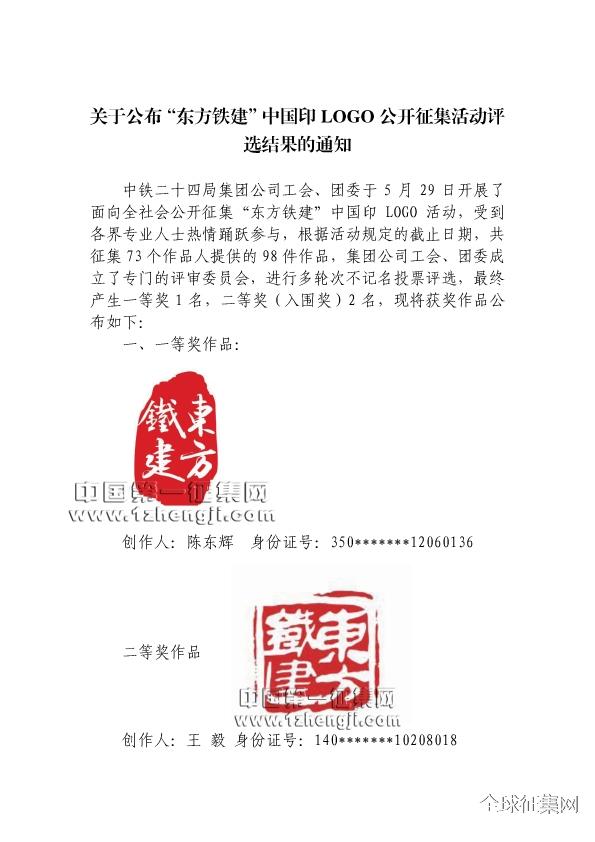 """关于公布""""东方铁建""""中国印LOGO公开征集活动评选结果的通知"""