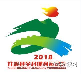 竹溪县全民健身运动会会旗会徽征集情况公告