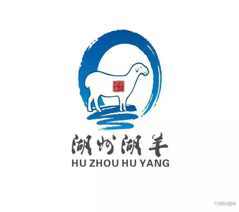 """""""湖州湖羊""""Logo选定作品和入围作品公告"""
