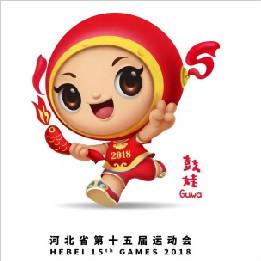 河北省运会会徽、会歌、吉祥物、主题口号征集发布啦!