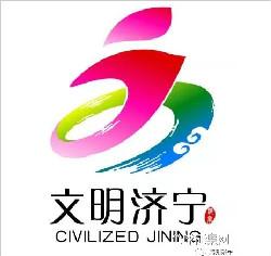 济宁市创城宣传标识征集揭晓 彰显文化底蕴和地域特色