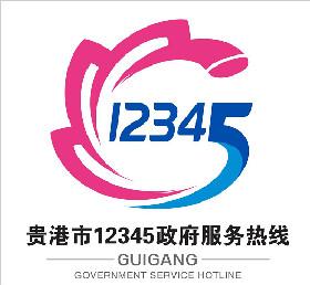 贵港市12345政府服务热线LOGO 标志设计征集活动获奖公告