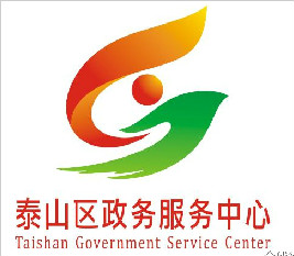 泰山政务标识和宣传语征集揭晓