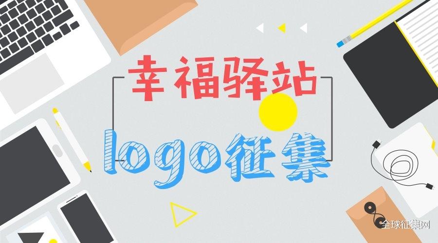 武昌区幸福驿站logo投票,选出你心中的top3!