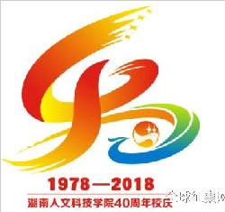 湖南人文科技学院40周年校庆标识(LOGO)评选结果揭晓