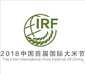 2018中国·首届国际大米节标识征集评选结果公示