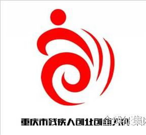 重庆市残疾人双创大赛LOGO征集评选结束 最佳设计将获5000元补助