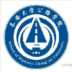长安大学公路学院院徽创意设计大赛征集投票
