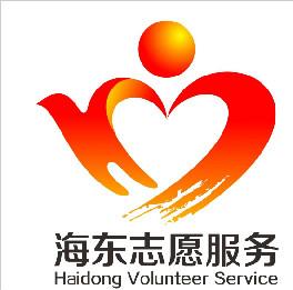 海东市志愿服务形象标志和服装样式征集活动作品入围作品火热出炉啦!(附作品详情)