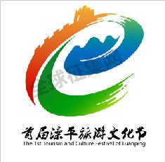 首届滦平旅游文化节 logo、宣传主题、宣传语征集揭晓