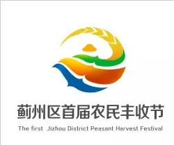 """快来投票!天津市首届""""农民丰收节""""logo图案等你pick!"""
