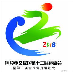 铜陵市义安区第十二届运动会暨第二届全民健身运动会会徽 评选结果公示