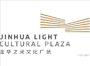 金华之光文化广场的logo征集logo征集结果终于出炉啦