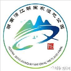 微洪江|湖南洪江清江湖国家湿地公园品牌形象标志公示