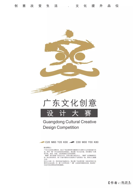 广东文化创意设计大赛logo征集结果公示图片