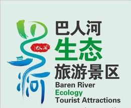 巴人河生态旅游区LOGO及宣传口号征集作品评选