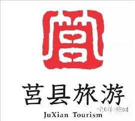 """莒县旅游形象标识正式推出 篆书""""莒""""字彰显深厚文化"""