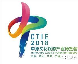 2018首届中原文化旅游产业博览会LOGO新鲜出炉