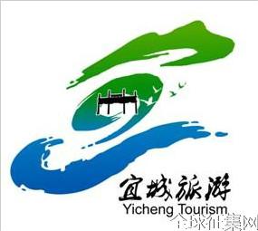 宜城市旅游宣传口号及徽标征集评选活动结果公告