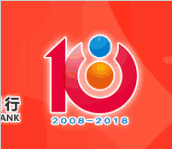 广西北部湾银行改制设立10周年宣传口号及主题LOGO正式发布!