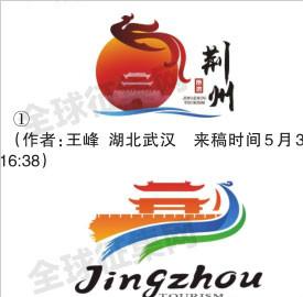 荆州旅游宣传语和LOGO征集评选获奖名单公布