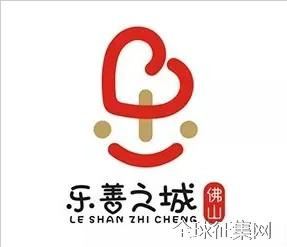 """万众瞩目!""""乐善之城"""" logo 征集诞生啦!"""