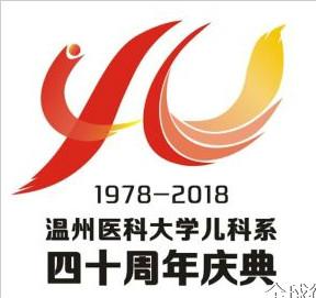 温州医科大学儿科系40周年系庆LOGO征集比赛放榜啦!