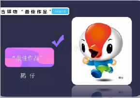 2018汕头国际马拉松吉祥物、宣传口号征集揭晓