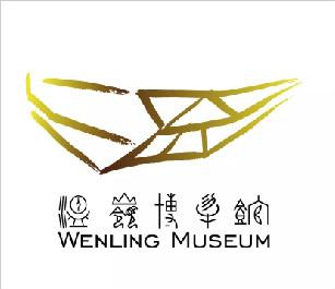 【公示】温岭博物馆LOGO征集大赛结果公示