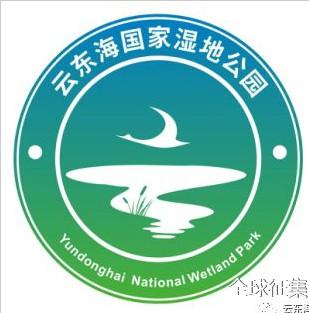 云东海国家湿地公园logo设计征集大赛结果出炉,一等奖是它!