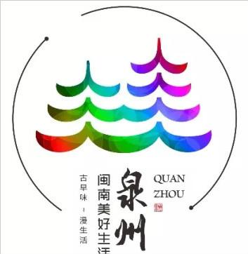"""泉州""""闽南美好生活节""""LOGO征集结果出炉!"""