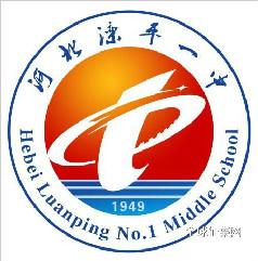 河北省滦平县第一中学校徽设计征集评选结果的公示