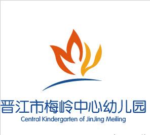 晋江市梅岭中心幼儿园园标闪亮登场!