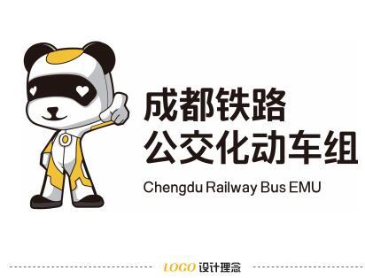 """投票啦!选出你心中的""""成都铁路公交化动车组标识(LOGO)十强""""!"""