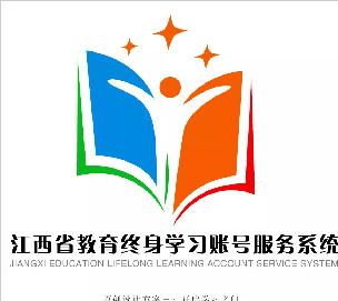 江西省教育终身学习账号服务系统LOGO征集活动结果出炉啦