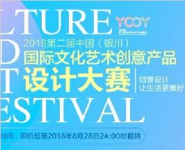 银川文创节|文化艺术创意产品设计大赛获奖名单公示