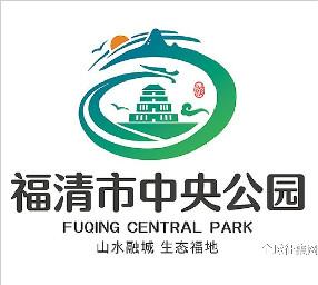 为福清市中央公园设计最美logo,这些作品获奖!