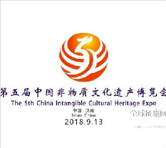 第五届中国非物质文化遗产博览会标志评审结果的公告
