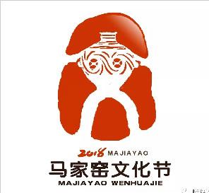 马家窑文化节会徽征集评选工作即将开始!
