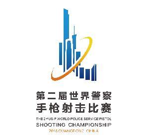 来自世界各地的警察要在广东比赛射击了!赛事会徽吉祥物征集揭晓