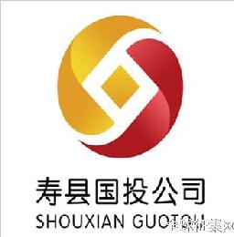 寿县国有资产投资运营(集团)有限公司LOGO(标志)有奖征集结果公示