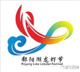 投票啦!2108鄱阳湖龙虾节的logo用哪个?你说了算!