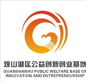 观山湖区公益创新创业基地logo征集投票评选开始啦!