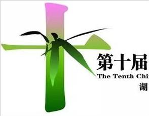 第十届中国竹文化节节徽(logo)评选开始,请您投票