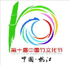 第十届中国竹文化节节徽、吉祥物设计方案评选结果公示